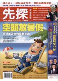 先探投資週刊 2011 7 8 第1629期