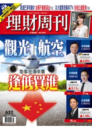 理財周刊 2012 10 4 第632期