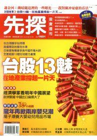先探投資週刊 2011 12 9 第1651期