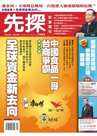 先探投資週刊 2012 7 13 第1682期