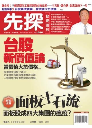先探投資週刊 2012 8 10 第1686期
