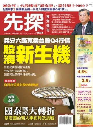 先探投資週刊 2012 10 5 第1694期