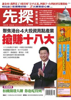 先探投資週刊 2012 11 9 第1699期