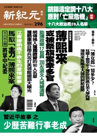 新紀元周刊 2012 10 11 第296期