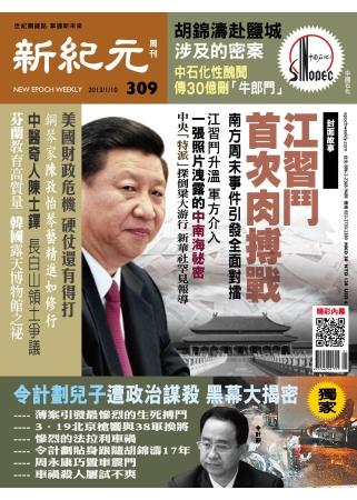 新紀元周刊 2013 1 10 第309期