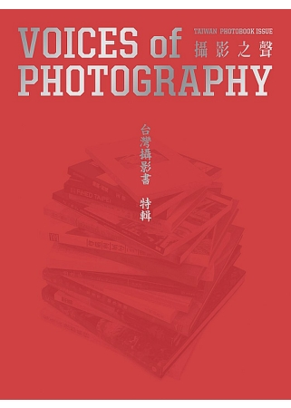 Voices of Photography - 攝影之聲 11.12月號/2012 第7期