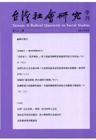 台灣社會研究 6月號/2011