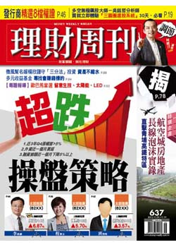 理財周刊 2012 11 8 第637期