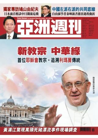 亞洲週刊~ 2013 3 23 第12期