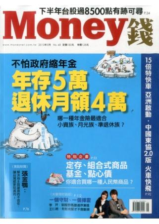 MONEY 錢 5月號 2013 第68期