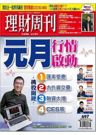 理財周刊 2014 1 3 第697期