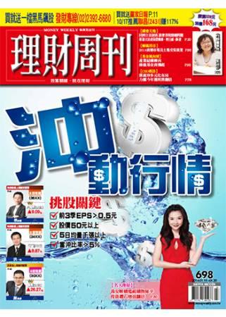 理財周刊 2014 1 10 第698期