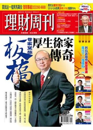 理財周刊 2014 2 28 第705期