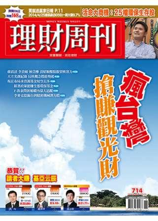 理財周刊 2014 5 2 第714期