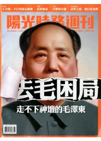 陽光時務週刊 2012 12 22 第36期