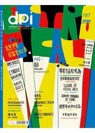 dpi 設計流行創意雜誌 11月號/2014 第187期