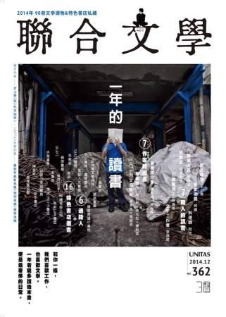 聯合文學 12月號/2014 第362期