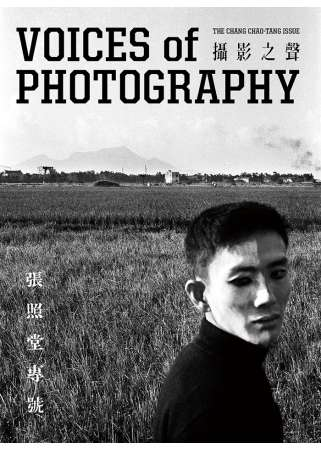 Voices of Photography - 攝影之聲:張照堂專號 特刊