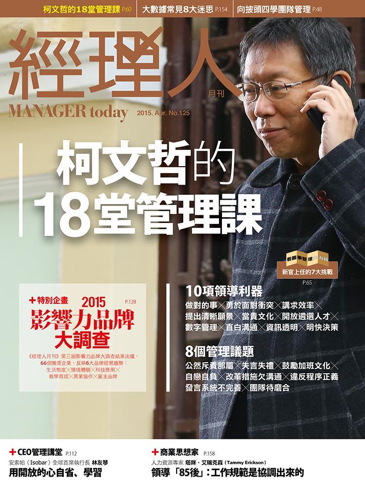 經理人月刊 4月號 2015 第125期