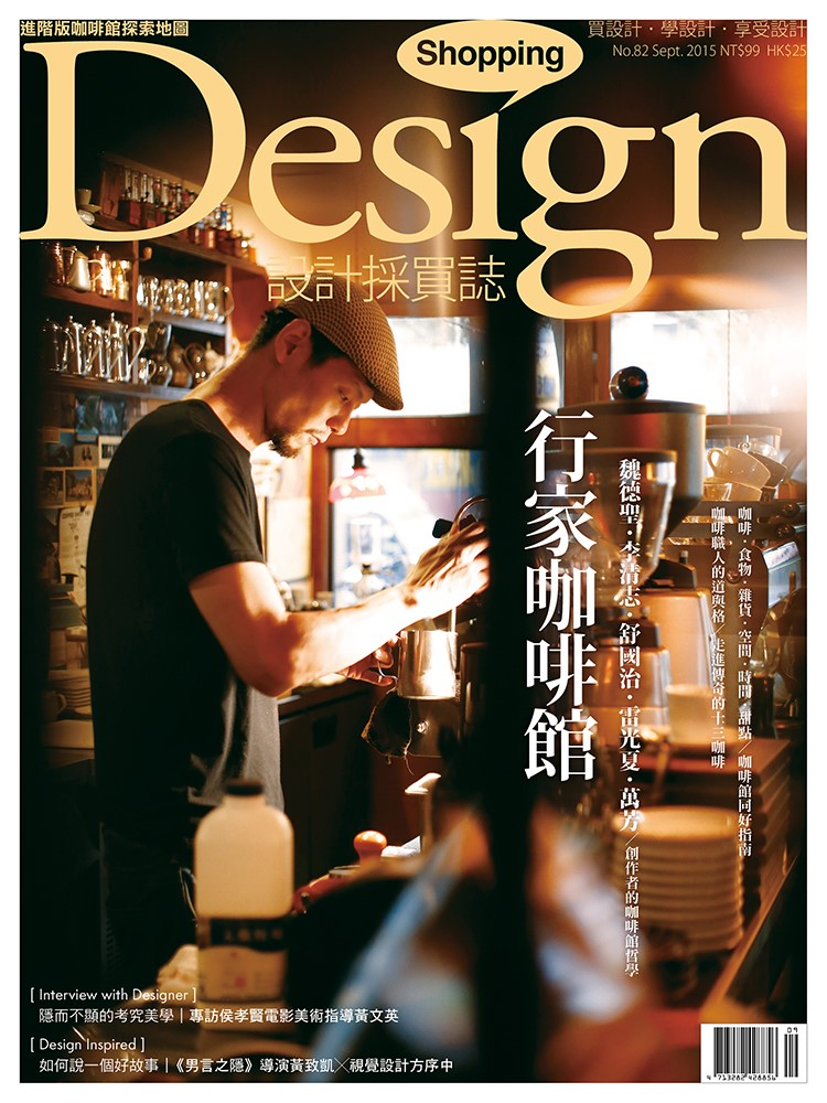 Shopping Design設計採買誌 9月號/2015 第82期