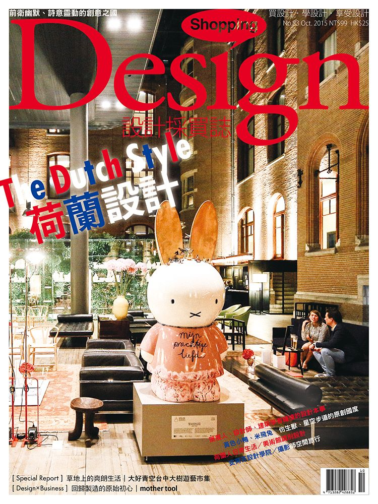 Shopping Design設計採買誌 10月號/2015 第83期