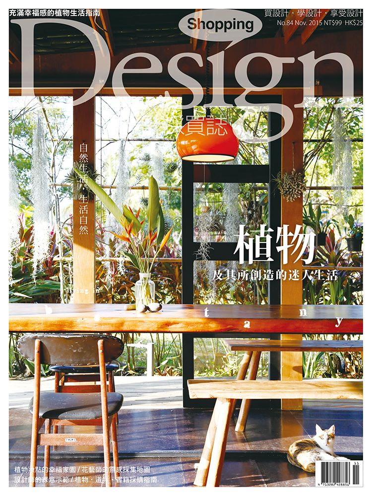 Shopping Design設計採買誌 11月號/2015 第84期