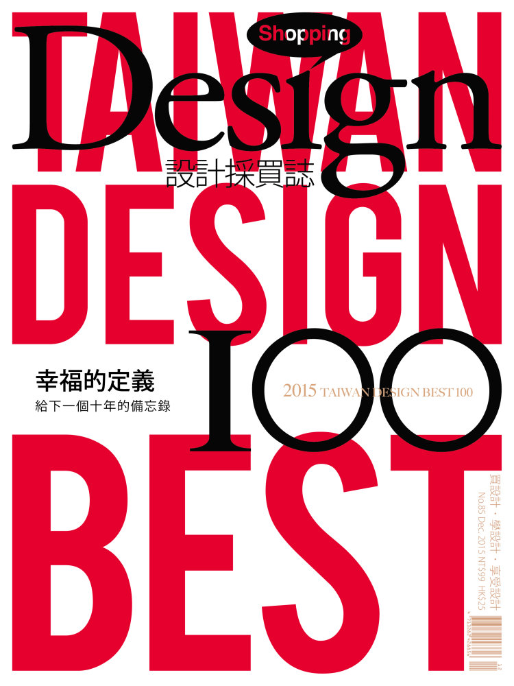 Shopping Design設計採買誌 12月號/2015 第85期