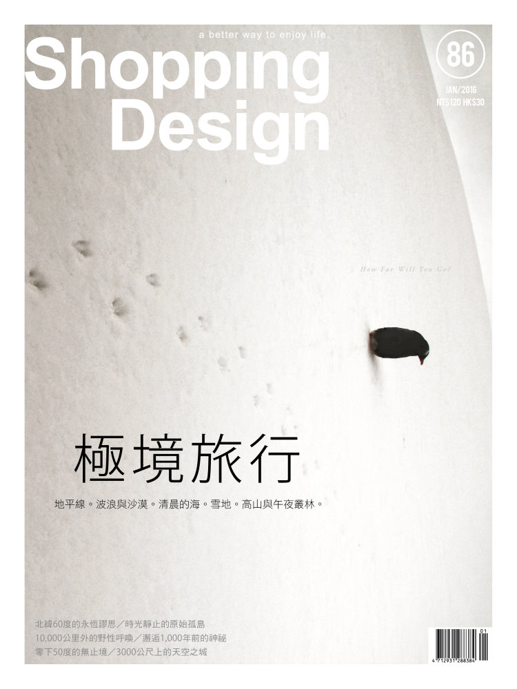 Shopping Design設計採買誌 1月號/2016 第86期
