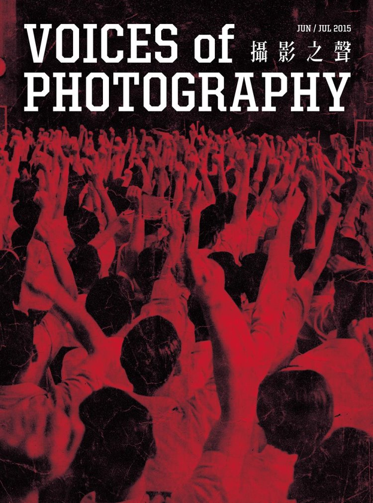 Voices of Photography - 攝影之聲 2015年第15期
