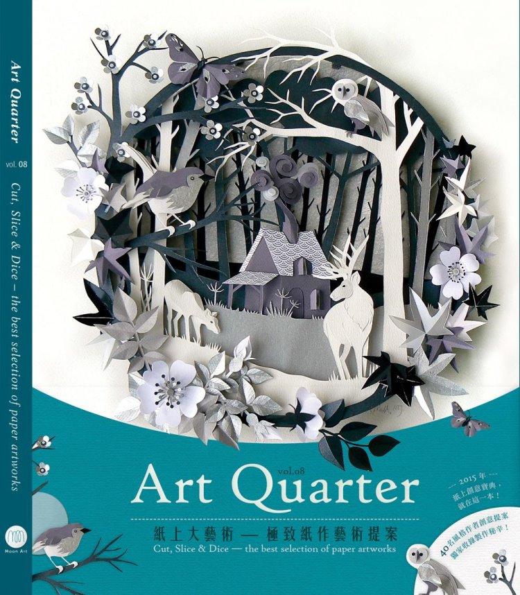 Art Quarter vol.8 紙上大藝術-極致紙作藝術