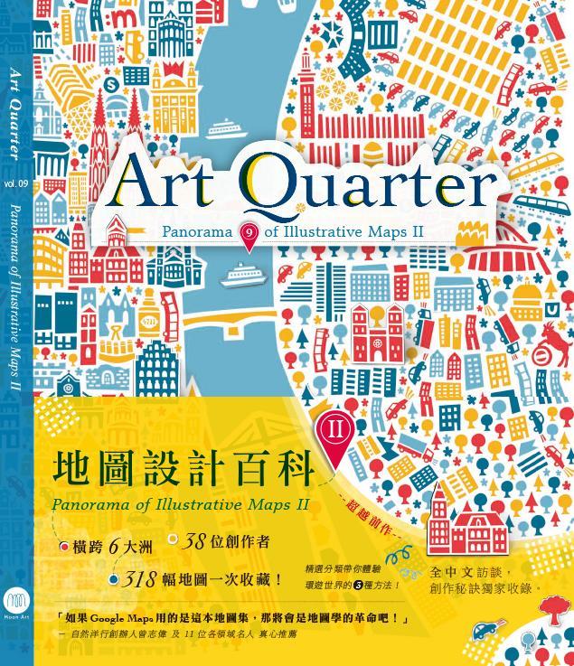 Art Quarter vol.9 地圖設計百科 2