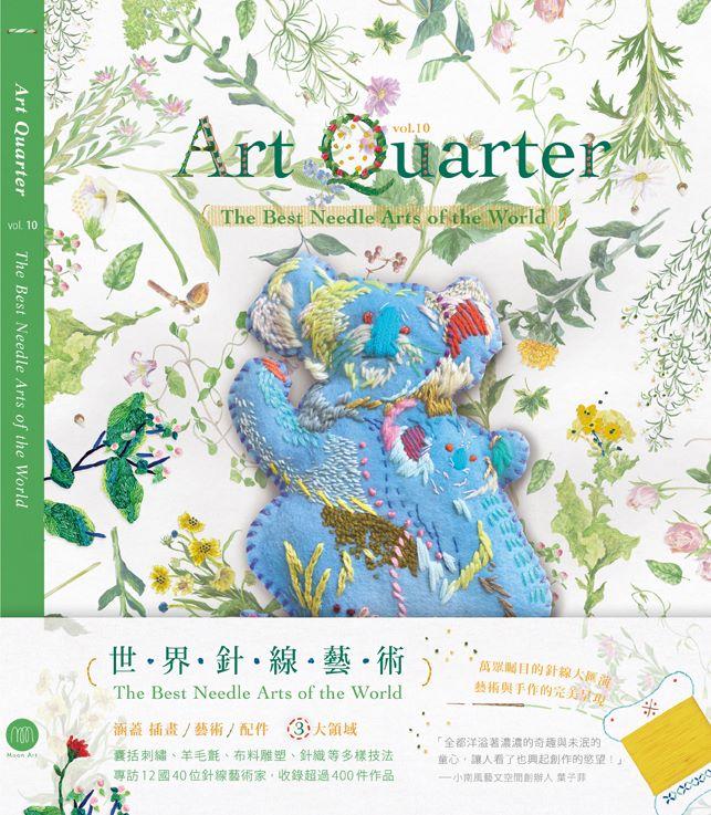 Art Quarter vol.10世界針線藝術