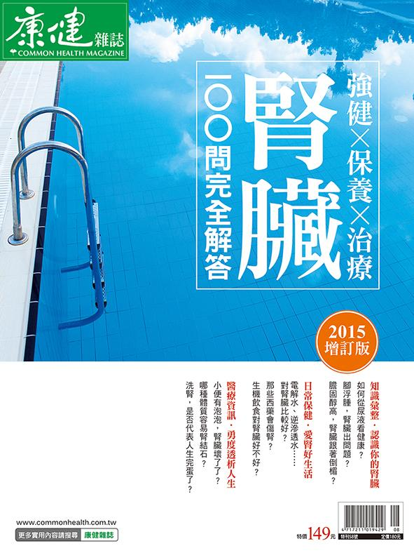 康健 :腎臟100問完全解答(2015增訂版)