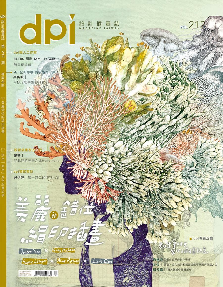 dpi設計插畫誌 12月號/2016 第212期:贈東方凡爾賽秘境體驗大展門票一張