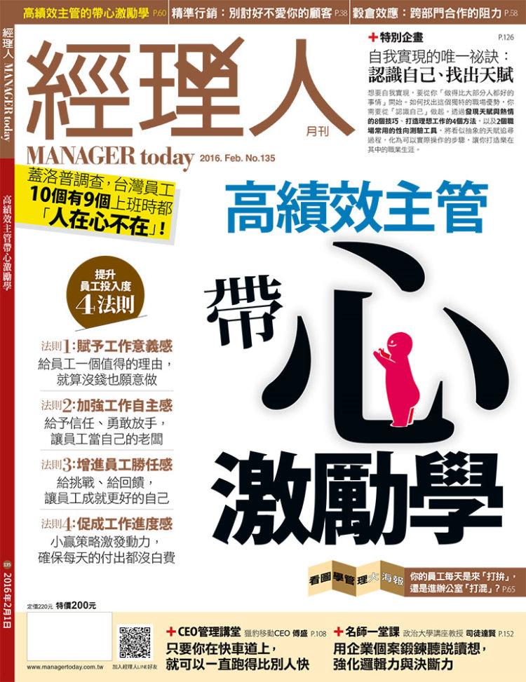 經理人月刊 2月號 2016 第135期