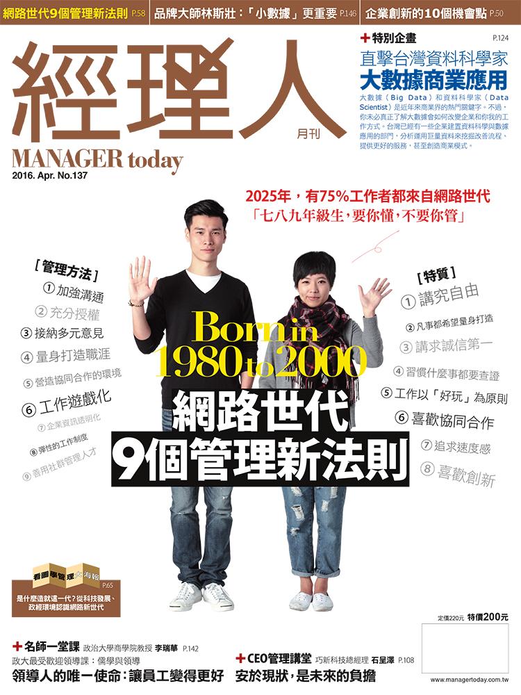 經理人月刊 4月號 2016第137期