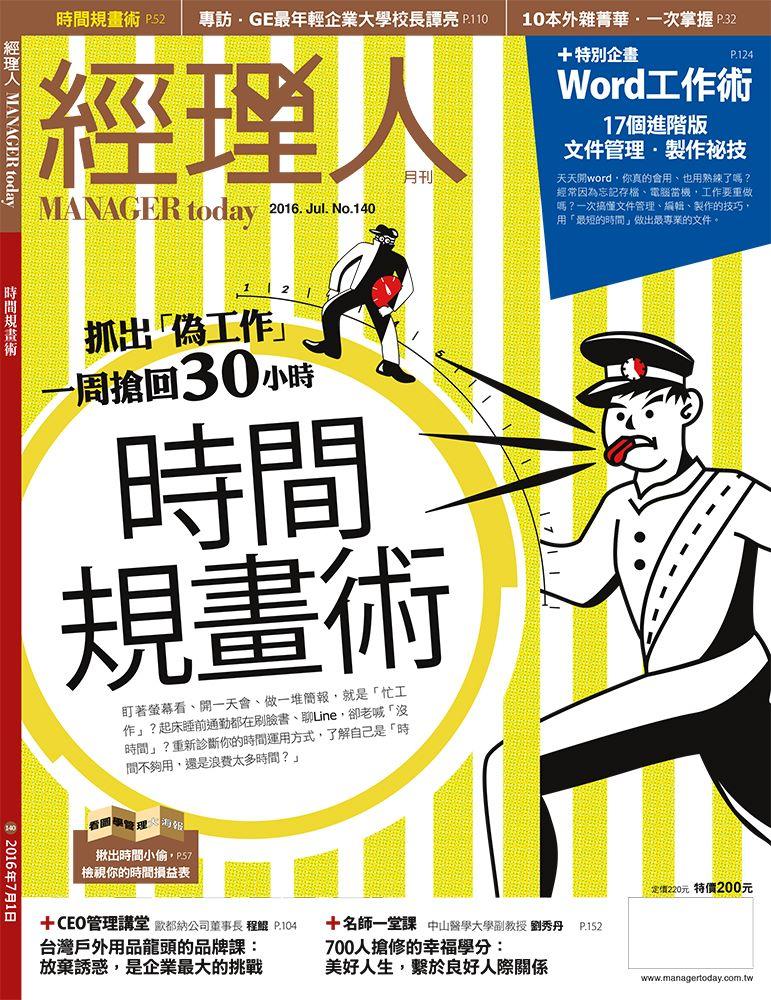 經理人月刊 7月號 2016 第140期