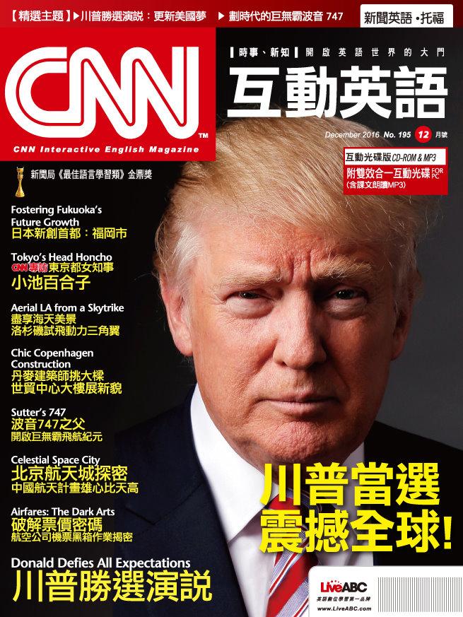 CNN互動英語 互動光碟版  12月號 2016第195期