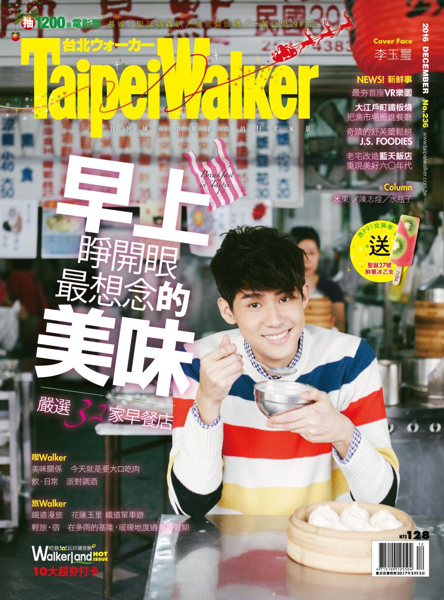 Taipei Walker 12月號 2016 第236期