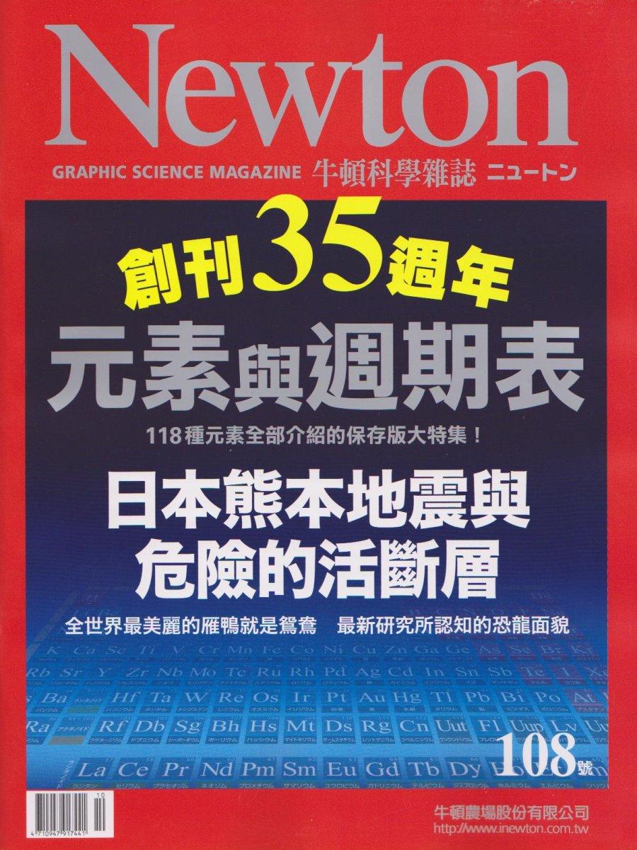Newton牛頓科學雜誌 10月號/2016 第108期