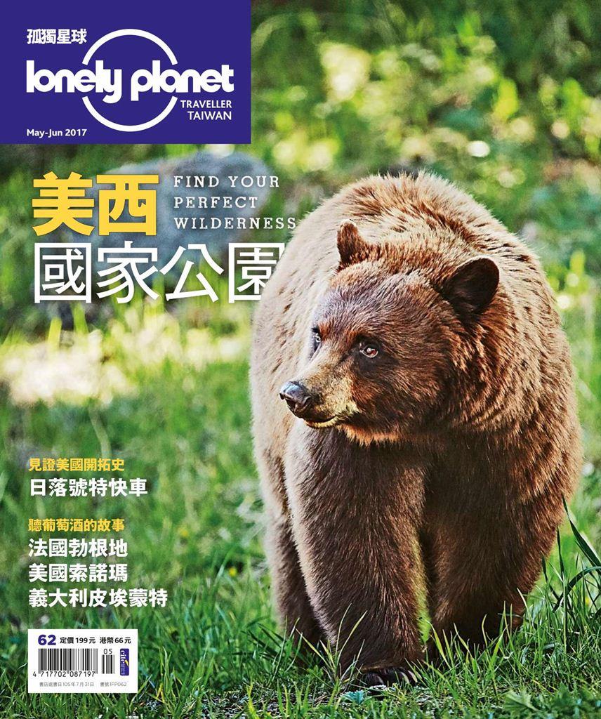 孤獨星球Lonely Planet 5月號/2017第62期