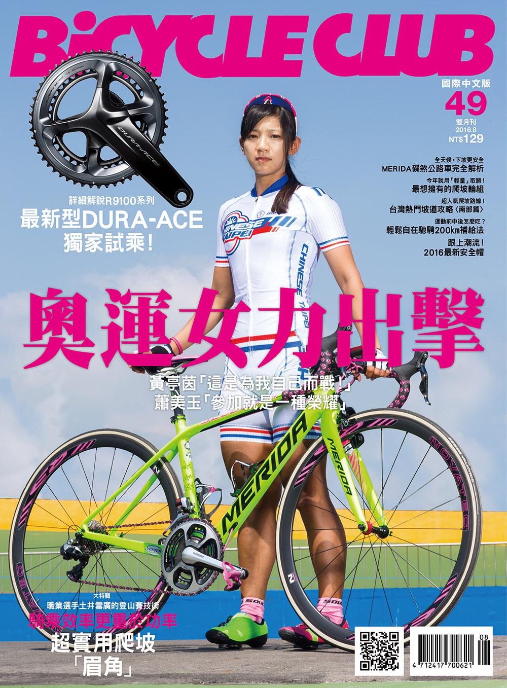 bicycle club單車俱樂部 8月號 2016 第49期