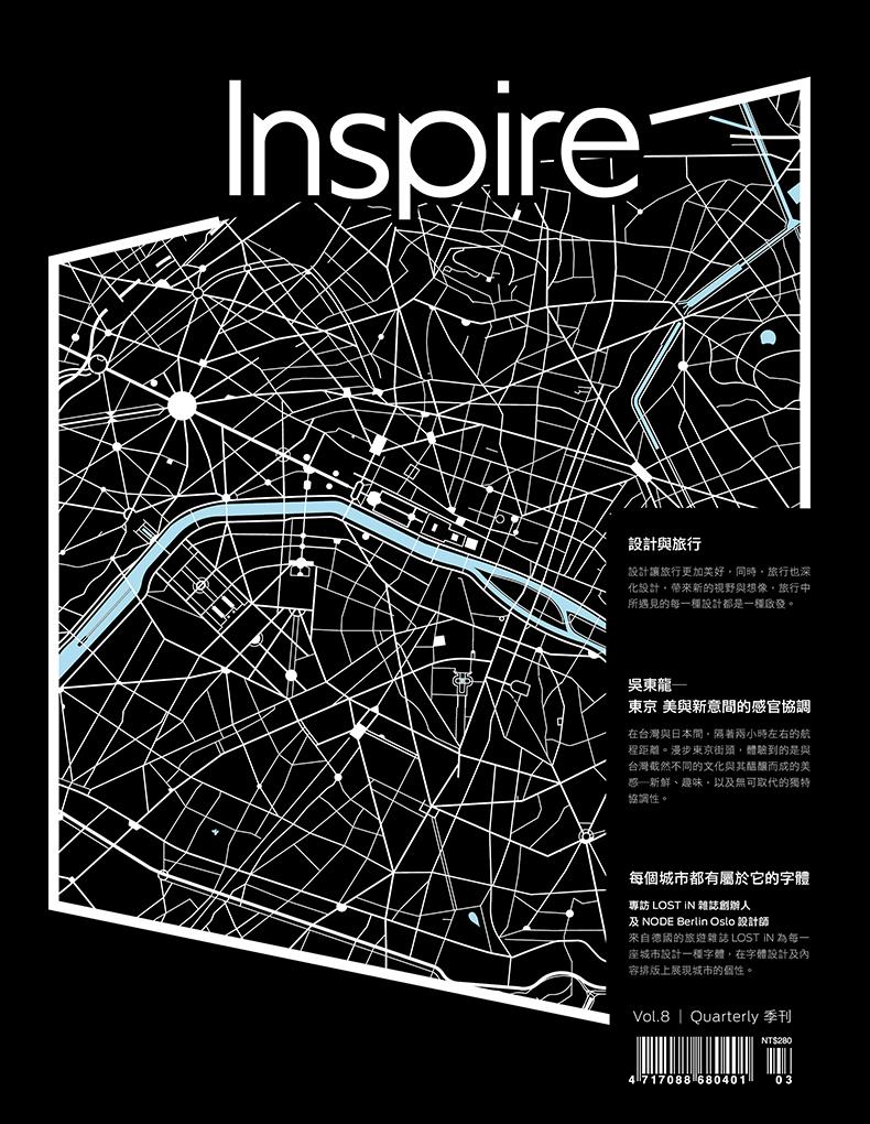 Inspire意念圖誌 3月號 2017第8期