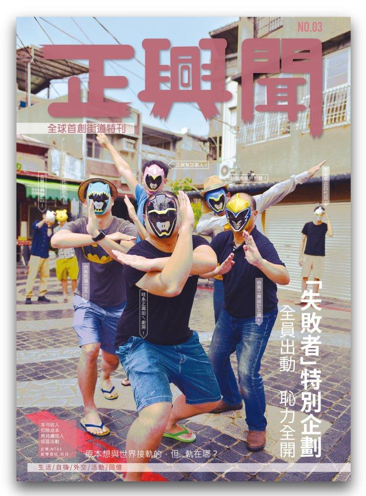 正興聞 2015 第3期