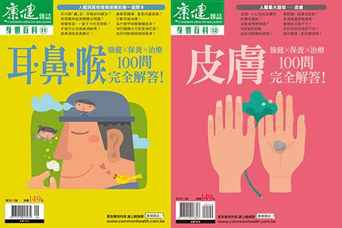 康健 套刊 :身體百科-皮膚+耳鼻喉