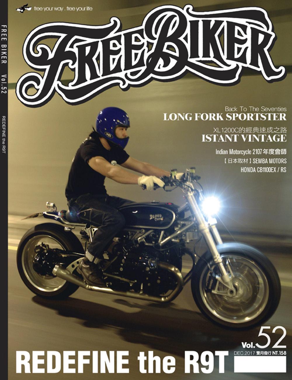 Free Biker自由騎士 12月號/2017第52期