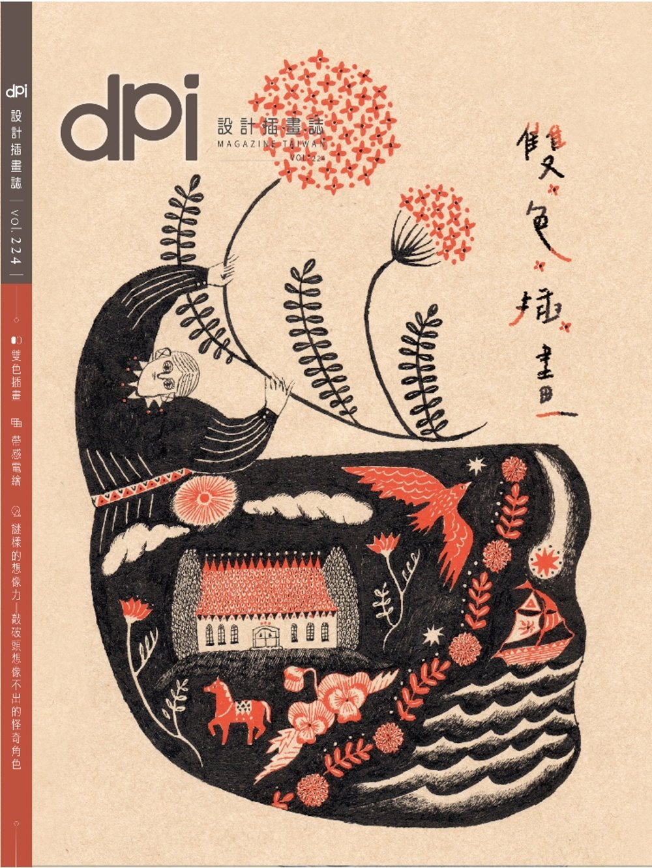dpi設計插畫誌 12月號/2017 第224期