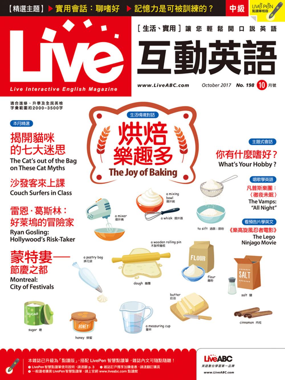 Live互動英語(課文朗讀版)一年12期 +頂尖廚師TOP CHEF304不鏽鋼多功能萬用鍋
