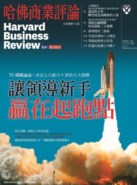 哈佛商業評論全球中文版 12月號/2017 第136期