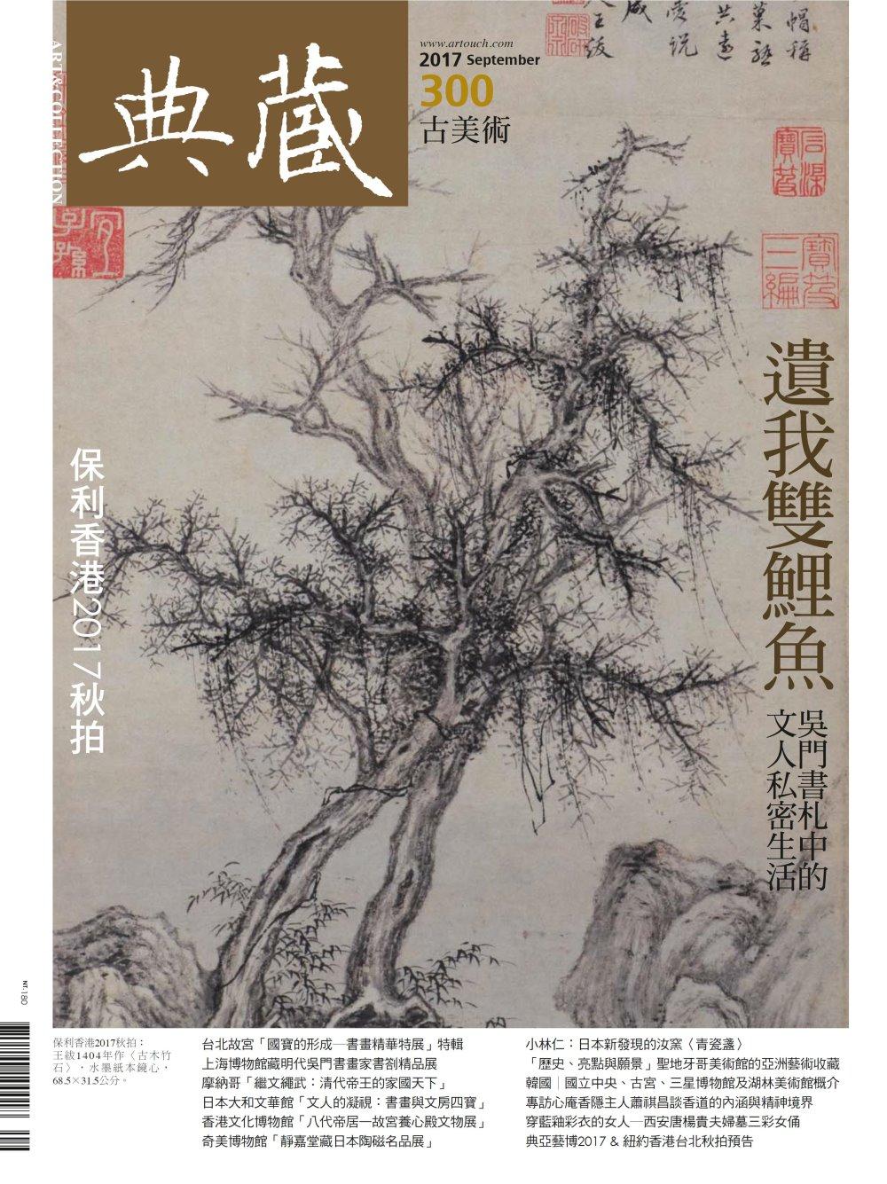 典藏古美術 9月號/2017 第300期
